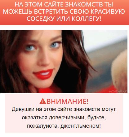 Как заказать сайты знакомства для отношений москвы
