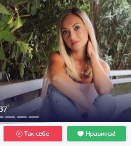 калининградские знакомства без регистрации