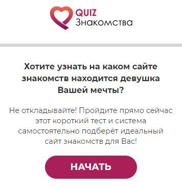 Как заказать сайт знакомств тольятти без регистрации
