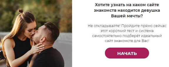 знакомства бесплатное балашиха